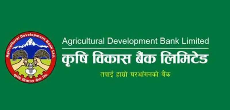 कृषि विकास बैंकले निष्काशन गर्ने ऋणपत्रको रजिष्ट्रारमा एनआईबीएल एस क्यापिटल नियुक्त