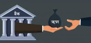 व्यक्तिगत कर्जामा पनि ब्याजदर छुट सुविधा : 'बैंकर बेखुस, नाफा नै नहुने चिन्ता !'