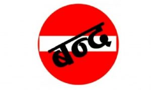 सबै सरकारी कार्यालय, बैंक तथा वित्तीय संस्थाहरु २ हप्ताका लागि पूर्ण रुपमा बन्द गर्ने निर्णय !