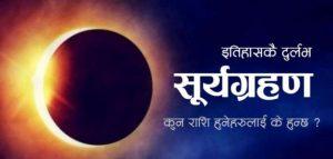 आज खण्डग्रास सूर्यग्रहण : कुन राशिलाई राम्रो, कुन राशिलाई अशुभ ?