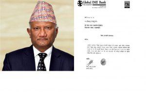 ग्लोबल आइएमई बैंकका सीईओले दिए राजिनामा