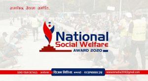 सिजन मिडियाले आगामी मंसिरमा 'नेशनल सोसल वयलफेयर अवार्ड २०२०' आयोजना गर्दै