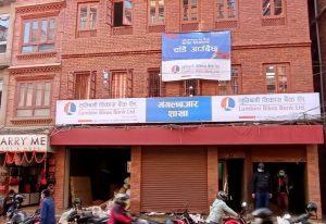 ललितपुरको मंगलबजारमा लुम्बिनी विकास बैंकको नयाँ शाखा