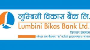 नयाँ कार्यालय स्थापना तथा सजावटका लागि लुम्बिनी विकास बैंकद्वारा बोलपत्र आह्वान