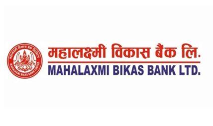 किन्ने होइन त महालक्ष्मी विकास बैंकको ४ लाख १० हजार कित्ता सेयर ? नजिकियो आवेदन दिने अन्तिम मौका