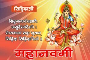 आज महानवमी : नवरात्रको नवौंदिन सिद्धिदात्री देवीको उपासना गरिँदै